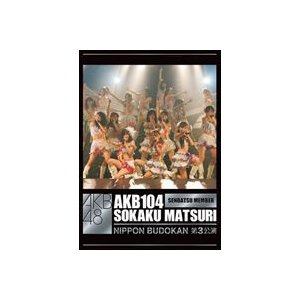 AKB48/AKB104選抜メンバー組閣祭り 第3公演ヴァージョン [DVD] ggking
