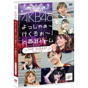 AKB48 よっしゃぁ〜行くぞぉ〜!in 西武ドーム ダイジェスト盤 [DVD]|ggking