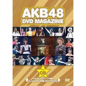 AKB48 DVD MAGAZINE VOL.8 AKB48 24thシングル選抜「じゃんけん大会 2011.9.20」 [DVD]|ggking