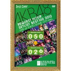 AKB48 リクエストアワー セットリストベスト100 2012 通常盤DVD 第3日目 [DVD]|ggking