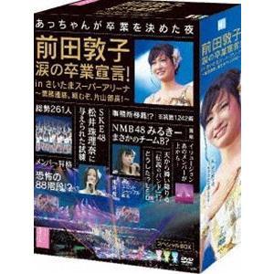 AKB48/前田敦子 涙の卒業宣言!in さいたまスーパーアリーナ 〜業務連絡。頼むぞ、片山部長!〜 スペシャルBOX [DVD]|ggking