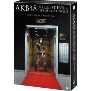 AKB48/AKB48 リクエストアワーセットリストベスト100 2013 通常盤DVD 4DAYS BOX [DVD] ggking