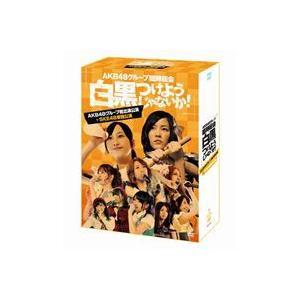 AKB48/AKB48グループ臨時総会 〜白黒つけようじゃないか!〜(AKB48グループ総出演公演+SKE48単独公演) [DVD] ggking