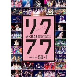 AKB48 リクエストアワーセットリストベスト200 2014(100〜1ver.)50〜1 [DVD]|ggking