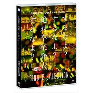 AKB48/AKB48グループ東京ドームコンサート 〜するなよ?するなよ?絶対卒業発表するなよ?〜 SINGLE SELECTION [DVD] ggking