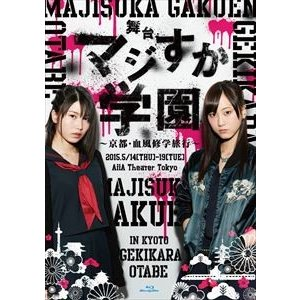 舞台「マジすか学園」〜京都・血風修学旅行〜 Blu-ray [Blu-ray]|ggking