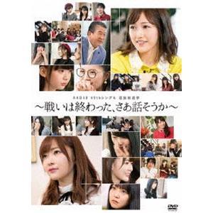 AKB48 49thシングル選抜総選挙〜戦いは終わった、さあ...