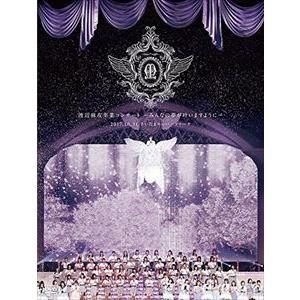 AKB48/渡辺麻友卒業コンサート〜みんなの夢が叶いますように〜(通常盤) [DVD]|ggking