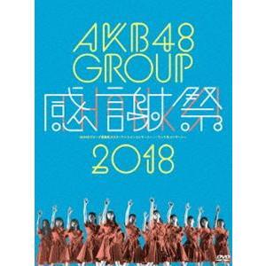 AKB48グループ感謝祭2018〜ランクインコンサート/ランク外コンサート〜 [DVD]|ggking