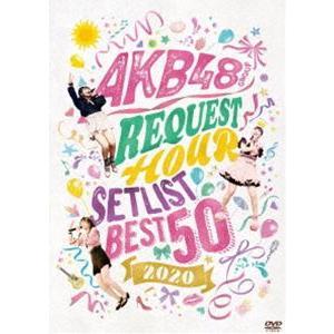 AKB48グループリクエストアワー セットリストベスト50 2020 [DVD]|ggking