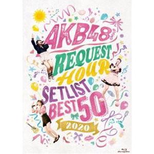 AKB48グループリクエストアワー セットリストベスト50 2020 [Blu-ray]|ggking