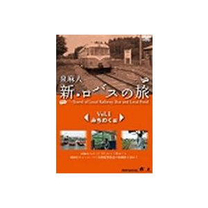 泉麻人 新・ロバスの旅 Vol.1 みちのく編 [DVD]|ggking