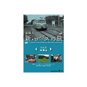 泉麻人 新・ロバスの旅 Vol.4 兵庫編 [DVD]|ggking