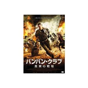 バンバン・クラブ 真実の戦場 [DVD] ggking