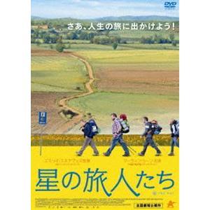 星の旅人たち [DVD]|ggking