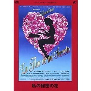 私の秘密の花 [DVD]|ggking