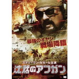 沈黙のアフガン [DVD]|ggking