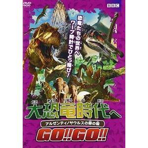 大恐竜時代へGO!!GO!! アルゼンティノサウルスの卵の殻 [DVD]|ggking