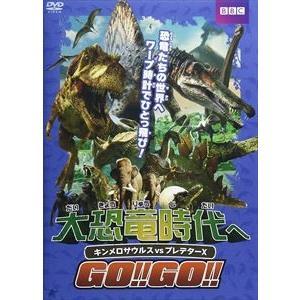 大恐竜時代へGO!!GO!! キンメロサウルスvsプレデターX [DVD]|ggking
