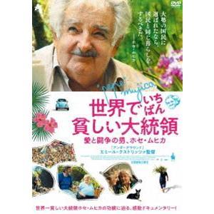 世界でいちばん貧しい大統領 愛と闘争の男、ホセ・ムヒカ [DVD] ggking