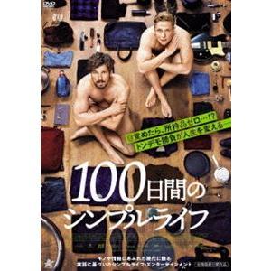 100日間のシンプルライフ [DVD]|ggking