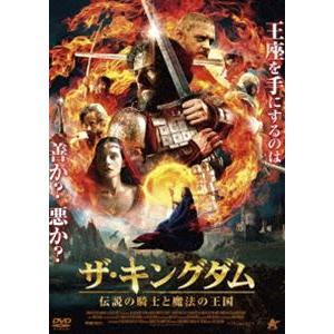 ザ・キングダム 伝説の騎士と魔法の王国 [DVD]|ggking