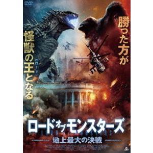 ロード・オブ・モンスター 地上最大の決戦 [DVD]|ggking