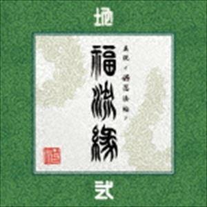 卍LINE / 真説 〜卍忍法帖〜 福流縁 弐ノ巻 〜地〜 [CD]|ggking
