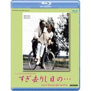すぎ去りし日の…【ブルーレイ版】 [Blu-ray] ggking
