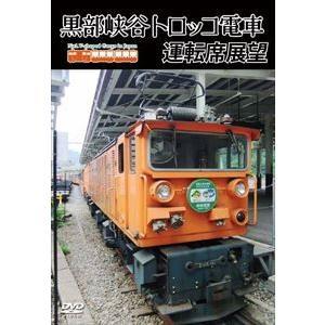 黒部峡谷トロッコ電車運転席展望 [DVD]|ggking