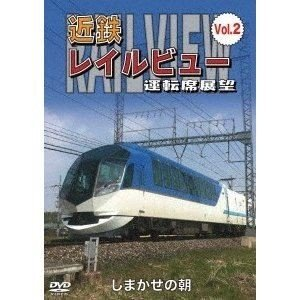 近鉄 レイルビュー 運転席展望 Vol.2 しまかぜの朝 [DVD]|ggking