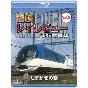 近鉄 レイルビュー 運転席展望 Vol.2【ブルーレイ版】しまかぜの朝 [Blu-ray]|ggking