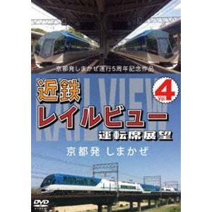 京都発しまかぜ運行5周年記念作品 近鉄 レイルビュー 運転席展望 Vol.4 京都発 しまかぜ [DVD]|ggking