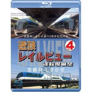 京都発しまかぜ運行5周年記念作品 近鉄 レイルビュー 運転席展望 Vol.4【ブルーレイ版】京都発 しまかぜ [Blu-ray]|ggking