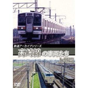 鉄道アーカイブシリーズ57 高崎線の車両たち 上州篇 高崎線(熊谷〜高崎) [DVD]|ggking