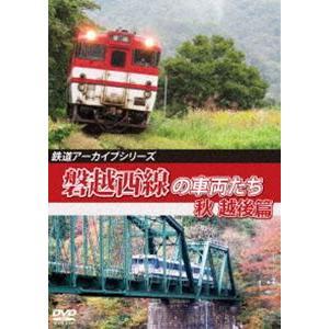 鉄道アーカイブシリーズ64 磐越西線の車両たち 秋 越後篇 磐越西線(会津若松〜新津) [DVD]|ggking