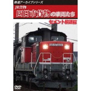 鉄道アーカイブシリーズ73 JR貨物 四日市貨物の車両たち セメント輸送篇 四日市貨物(富田〜四日市港) [DVD]|ggking