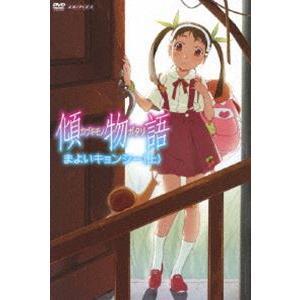 傾物語 第一巻/まよいキョンシー(上)(通常版) [DVD]|ggking