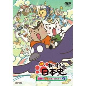 映画 ねこねこ日本史 〜龍馬のはちゃめちゃタイムトラベルぜよ〜【通常版】 [DVD]|ggking