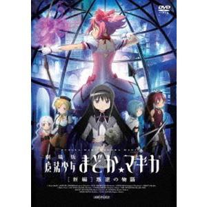 劇場版 魔法少女まどか☆マギカ [新編]叛逆の物語(通常版) [DVD]|ggking