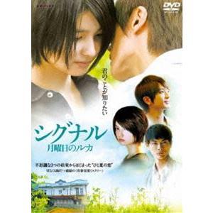 シグナル 月曜日のルカ [DVD]|ggking
