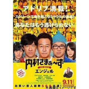 内村さまぁ〜ず THE MOVIE エンジェル [DVD]|ggking