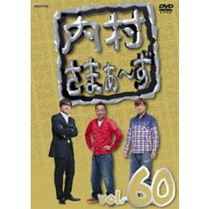 内村さまぁ〜ず vol.60 [DVD]|ggking