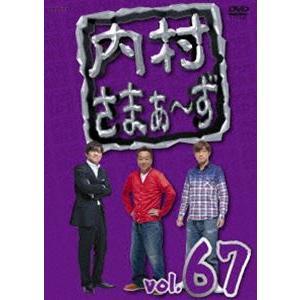 内村さまぁ〜ず vol.67 [DVD]|ggking