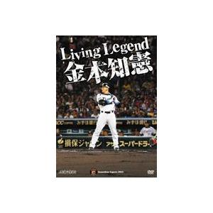Living Legend 金本知憲 [DVD] ggking