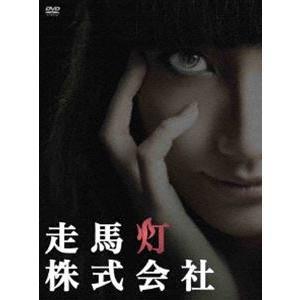 走馬灯株式会社 [DVD] ggking