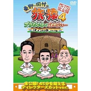 東野・岡村の旅猿4 プライベートでごめんなさい… 三度 インドの旅 ハラハラ編 プレミアム完全版 [DVD]|ggking