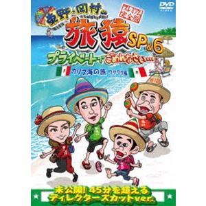 東野・岡村の旅猿SP&6 プライベートでごめんなさい… カリブ海の旅1 ワクワク編 プレミアム完全版 [DVD]|ggking