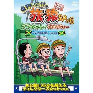 東野・岡村の旅猿SP&6 プライベートでごめんなさい… カリブ海の旅5 ドキドキ編 プレミアム完全版 [DVD]|ggking