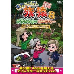 東野・岡村の旅猿8 プライベートでごめんなさい… 北海道・知床 ヒグマを観ようの旅 プレミアム完全版 [DVD]|ggking
